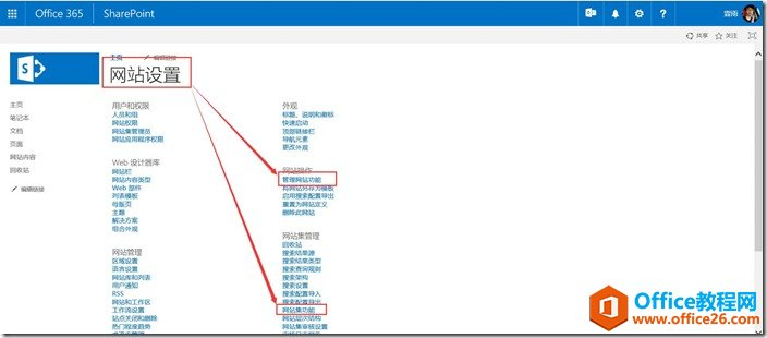 SharePoint Online 如何设置网站集