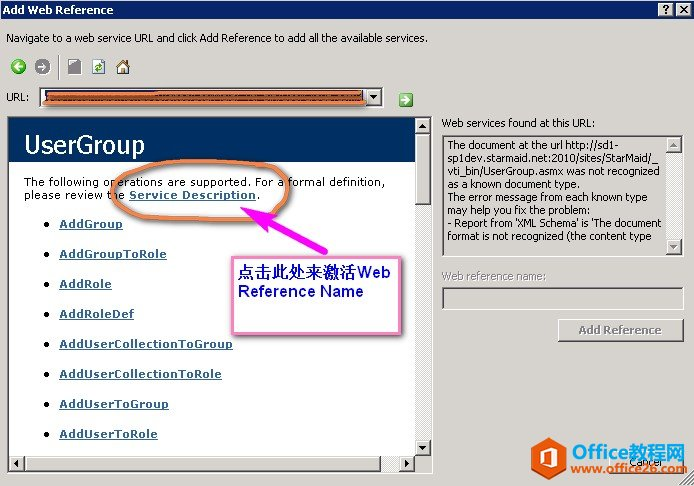 Sharepoint 如何解决Reference web service in Sharepoint出错