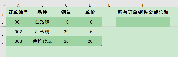 Office Excel SUMPRODUCT函数用法解析