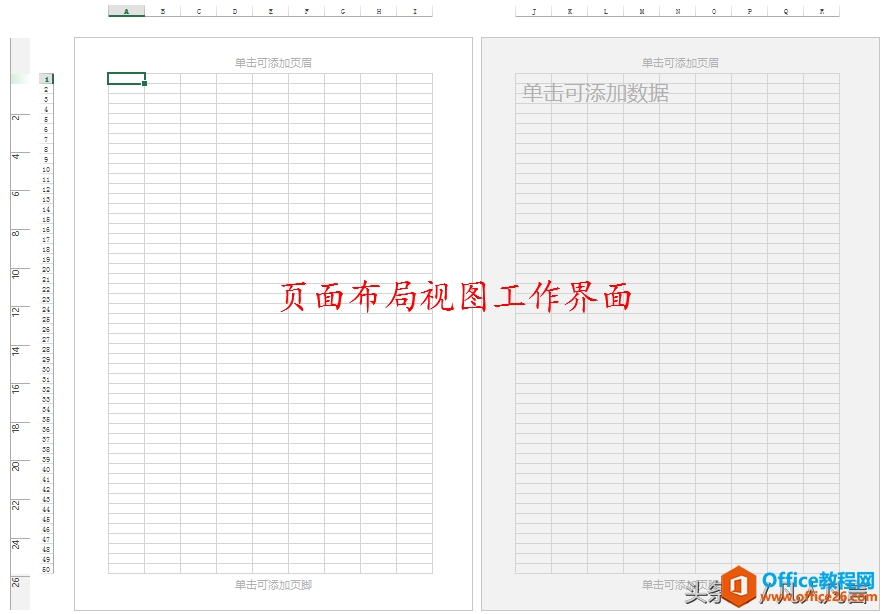 Office Excel中常见的三种视图